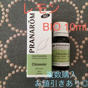 レモン BIO 10ml プラナロム PRANAROM精油