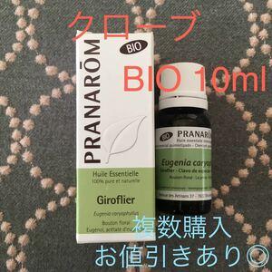 クローブ BIO 10ml プラナロム PRANAROM精油