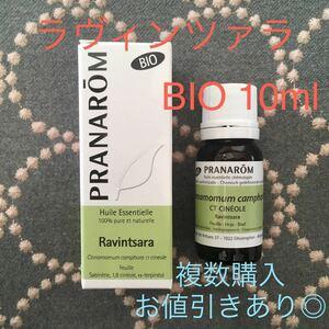 ラヴィンツァラ BIO 10ml プラナロム PRANAROM精油