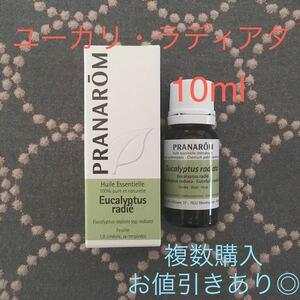 ユーカリラディアタ 10ml プラナロム PRANAROM精油