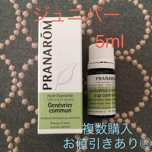 ジュニパー 5ml プラナロム PRANAROM精油