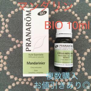 マンダリン BIO 10ml プラナロム PRANAROM精油