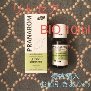 リトセア BIO 10ml プラナロム PRANAROM精油