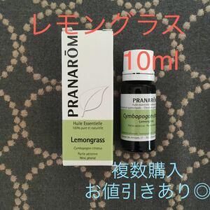 レモングラス 10ml プラナロム PRANAROM精油