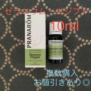 ゼラニウム・エジプト 10ml プラナロム PRANAROM精油