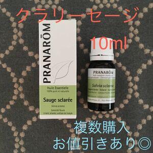 クラリーセージ 10ml プラナロムPRANAROM精油