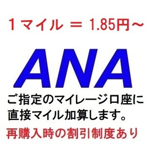 全日空(ANA)マイレージ 50,000マイル。 値引き交渉歓迎。 マイレージ口座に直接加算。 特典航空券