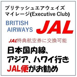 JAL特典航空券発券可能。BA(ブリテッシュ)60,000マイル マイレージ口座に直接加算。 値引き交渉歓迎 特典航空券