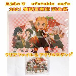 鬼滅の刃 ufotable cafe 2021 煉獄杏寿郎 誕生祭 クリアファイル&アクリルスタンド