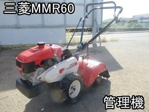 農機具■管理機■三菱■MMR60■動作OK、燃料コックなしで直接キャブレターに繋いでます★左側タイヤシャフト曲がりあり■〇M&