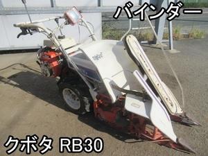 農機具■バインダー■クボタ■RB30■GS120-2JB★最大3.0ps★動作OK!!■〇K&