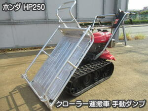 農機具■クローラー運搬車手動ダンプ■ホンダ■HP250■動作OK・力丸・積載200kg・実働良品!!○K★