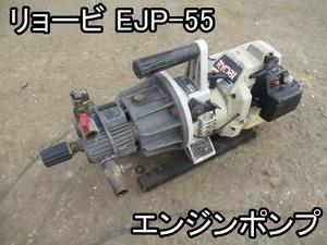 DIY■エンジンポンプ■リョービ■EJP-55■28.5cc★2スト★圧力55kgf/c㎡★エンジン動作OKですが、吸水しません★現状販売■●&
