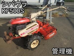 農機具■管理機■シバウラ■KF500S■ロータリー450mm★シバウラGEF18RE★動作OK!!■○K&