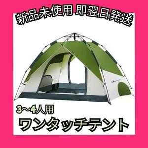 テント ワンタッチテント アウトドア コンパクト 撥水加工