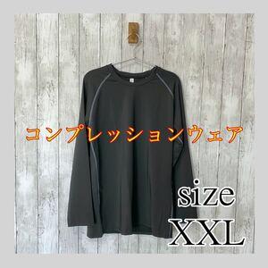 【XXL】Calibren コンプレッションウェア メンズ 長袖 スポーツウェア