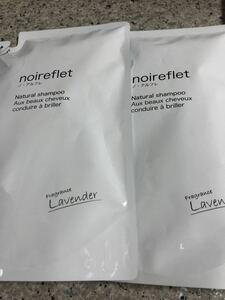 ノアルフレ シャンプー 2袋 ラベンダー