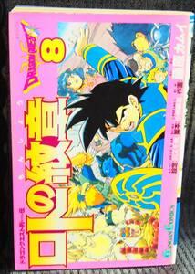 ドラゴンクエスト列伝 ロトの紋章 8巻 藤原カムイ ガンガンコミックス エニックス 中古本