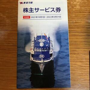 東海汽船 株主サービス券 各1枚 バラ
