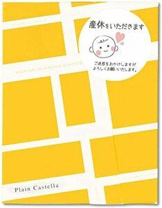 1個入り 長崎心泉堂 プチギフト お菓子 産休 (産休前の挨拶に) 幸せの黄色いカステラ 個包装 【和菓子 スイーツ プレセント