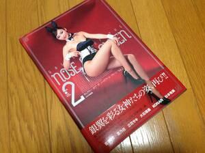 ギャラリー オブ ザ ノーズアート クイーン Vol.2 写真集
