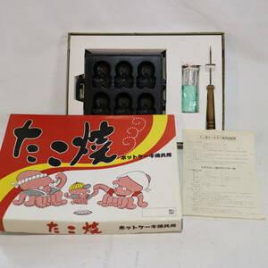 【送料無料】たこ型 たこ焼き器 APOLLO 6穴 ホットケーキ焼き共用 ピック 油ひき 鉄器 プレート 調理器具 ホットプレート おうち時間