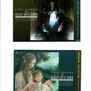 特典スリーブケースのみ Death Unto Dawn FINALFANTASY XIV Original Soundtrack サントラ サウンドトラック FF14 スクエニイーストア