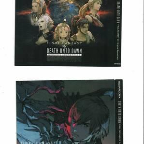 特典スリーブケースのみ Death Unto Dawn FINALFANTASY XIV Original Soundtrack サントラ サウンドトラック FF14 タワレコ タワーレコード
