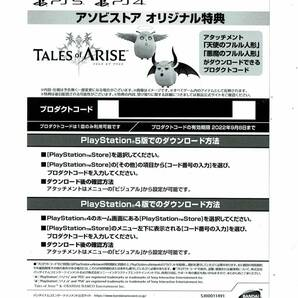 ※アソビストア特典コードのみ テイルズオブアライズ 特典 PS4 PS5 Tales of ARISE アタッチメント 天使のフルル人形 悪魔のフルル人形