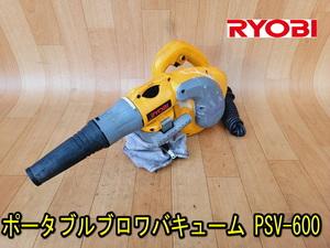 【RYOBI】ポータブルブロワバキューム PSV-600 動作確認済み リョービ 京セラ ブロワー 清掃機器 屋外用 掃除機 送風機 集塵 集じん 358