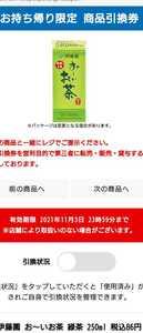 ローソン スマホくじ 交換クーポン引換 伊藤園おーいお茶 緑茶250ml