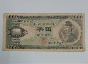 ◇ 日本銀行券B号 1000円 聖徳太子 千円札 旧1000円札 ◇