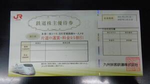 JR九州株主優待券(2022年5月31日まで)1枚