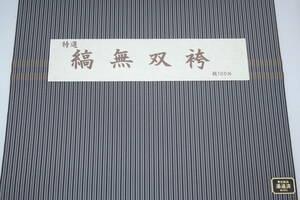 高級男物袴 縞無双27 米沢織 絹100% オーダー仕立付き 弓道剣道にも対応