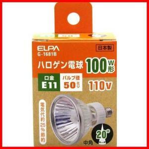 ELPA ハロゲン電球 100W形 E11 中角 G-1681B (JDR110V75WM5E11)