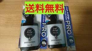 【2本PRO】レジン液 クラフトアレンジPRO ハイブリッド 65g UV-LED 大容量 クリアタイプ 在庫限り 最強の硬さ、煙や匂いありでプロ仕様