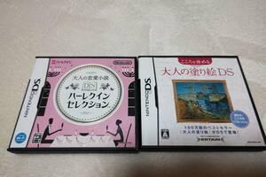 Nintendo DS ニンテンドーDS 大人の塗り絵 大人の恋愛小説 ハーレクインセレクション ソフト 任天堂