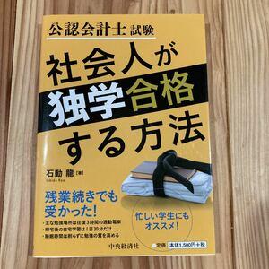公認会計士試験社会人が独学合格する方法/石動龍