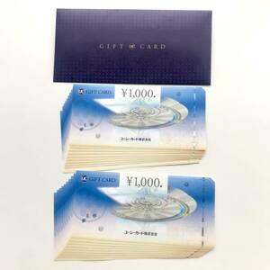 UCギフト券 UCギフトカード 20,000円分
