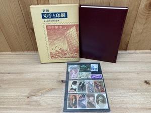 新版 切手と印刷/試作品14点付  YAA1419