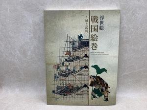 浮世絵 戦国絵巻 城と武将 2011 太田記念美術館 国芳 芳年  CIG128