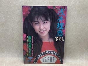 浅井理恵写真集 撮影村西とおる 1990年 CIG121
