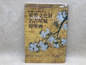 本丸御殿の至宝 重要文化財 名古屋城障壁画 平成19 CIG151