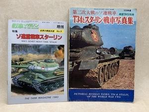 戦車マガジン ソ連重戦車スターリン/T34とスターリン戦車写真集 CIG156