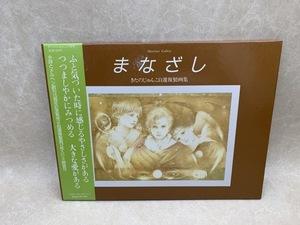 まなざし きたのじゅんこ複製画集 1987 CIG146