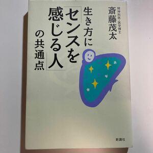 『生き方に「センスを感じる人」の共通点』斎藤茂太