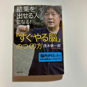 『結果を出せる人になる!「すぐやる脳」のつくり方』茂木健一郎