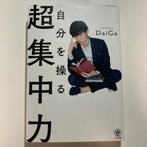 『自分を操る超集中力』DaiGo
