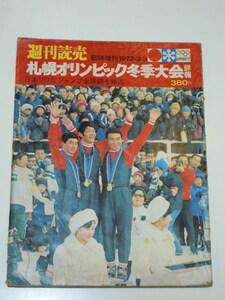⑨♪1972年 札幌オリンピック 週刊読売 詳報 冬季大会記念 ♪格安スタート♪昭和レトロ 当時もの♪