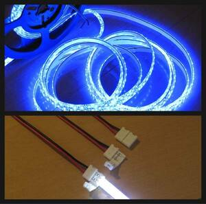 配線楽々!5m600連 LEDテープブルー(青) ワンタッチコネクター3本 防水12V 車 バイク 原付 室内灯 車内灯 アクセサリー カスタム DIY
